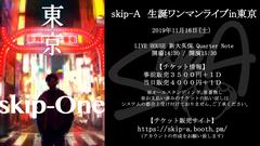 19.11.16 skip-one東京 2.jpg